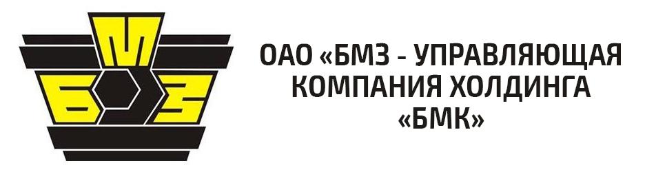 ОАО «БМЗ-управляющая компания холдинга «БМК»