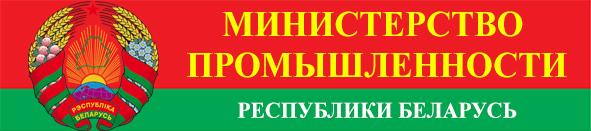 Министерство промышленности РБ